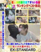 【個人撮影】剛毛ムチムチ若妻あゆみさんに生ハメ大量中出し