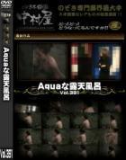 Aquaな露天風呂 Vol.391