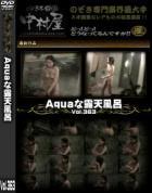 Aquaな露天風呂 Vol.363