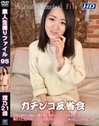 ガチん娘 素人生撮りファイル #95 ガチンコ反省会  理乃