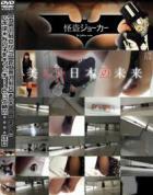 美しい日本の未来 No.43 復活宣言 本格的に出動 花柄スカートにズームイン