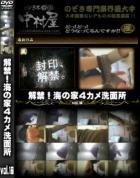 解禁 海の家4カメ洗面所 Vol.10