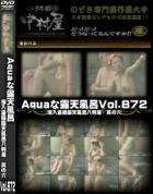 Aquaな露天風呂 Vol.872 潜入盗撮露天風呂八判湯 其の六