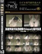 高画質露天風呂観察のAquaな露天風呂Vol.08