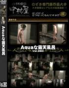 Aquaな露天風呂 Vol.390