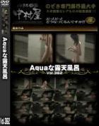 Aquaな露天風呂 Vol.362