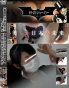 美しい日本の未来 No.47 冬Ver.進化 細い指でほじくりまくる