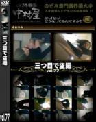 三つ目で盗撮 Vol.77