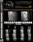 民家風呂専門盗撮師の超危険映像 Vol.005