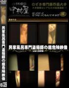 民家風呂専門盗撮師の超危険映像 Vol.026