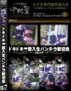 ドキドキ新入生パンチラ歓迎会 Vol.17