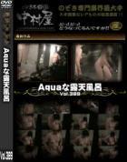 Aquaな露天風呂 Vol.389
