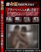 盗撮投稿秘蔵 プライベートハメ撮り日記05