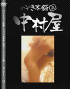 ハイビジョン盗撮!ショップ店員千人斬り!パンチラ編 vol.12