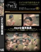 露天風呂盗撮のAqu●ri●mな露天風呂 Vol.852