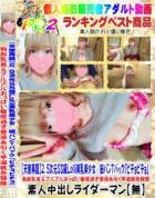 【天使再臨】2.5次元SS級Lolli美乳美少女 紐パンTバック「ビチョビチョ」 りの