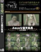 Aquaな露天風呂Vol.969