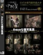 Aquaな露天風呂 Vol.388