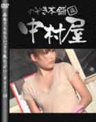若奥さんおもいっきり生おっぱい vol.08