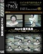 露天風呂盗撮のAqu●ri●mな露天風呂 Vol.842