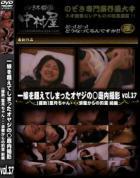 一線を超えてしまったオヤジの◯庭内撮影 Vol.37 葉月ちゃん・・・清楚からの豹変 前編
