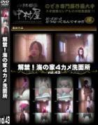 解禁 海の家4カメ洗面所 Vol.43