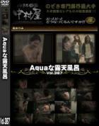 Aquaな露天風呂 Vol.387