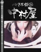 女子トイレ盗撮 某ファミレス編 vol.33