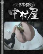 レースクィーントイレ盗撮! Vol.16