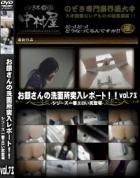 お銀さんの 洗面所突入レポート お銀 Vol.73 シリーズ一番エロい尻登場