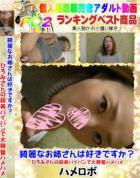 綺麗なお姉さんは好きですか?ひろみさんの超美パイパンで大興奮ハメハメ