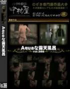 Aquaな露天風呂 Vol.386
