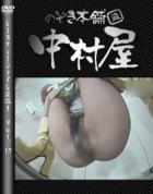レースクィーントイレ盗撮! Vol.17