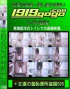 女達の羞恥便所盗撮 Vol.520