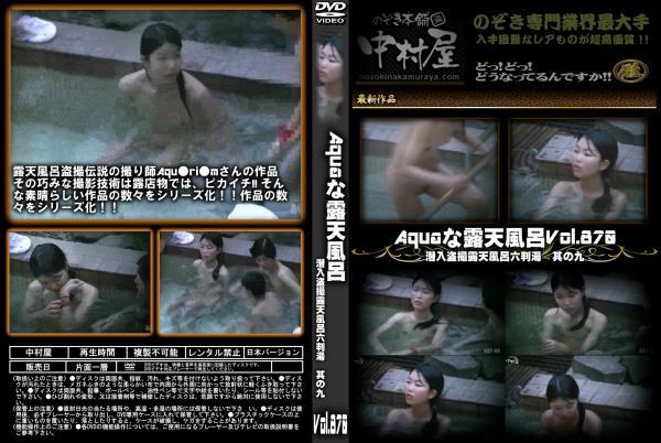 Aquaな露天風呂 Vol.870 潜入盗撮露天風呂六判湯 其の九 ダウンロード