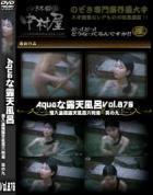 Aquaな露天風呂 Vol.870 潜入盗撮露天風呂六判湯 其の九