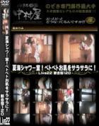 夏海シャワー室!ベトベトお肌をサラサラに!Live22 新合宿120