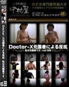 DoctorーX元医者による反抗 私は元医者です。vol.59