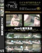 露天風呂盗撮のAqu●ri●mな露天風呂 Vol.793
