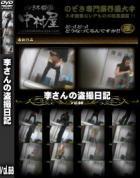 李さんの盗撮日記公開! Vol.08