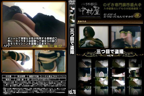 三つ目で盗撮 Vol.70 ダウンロード