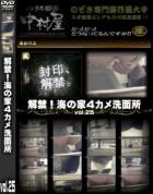 解禁 海の家4カメ洗面所 Vol.25