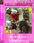 PINKY 非日常的なコンビニ 全裸で買い物するなみ