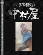 ハイビジョン盗撮!ショップ店員千人斬り!パンチラ編 vol.25