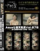 Aquaな露天風呂 Vol.879 潜入盗撮露天風呂十五判湯 其の二