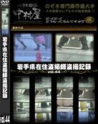 岩手県在住盗撮師盗撮記録vol.44
