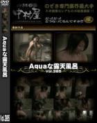 Aquaな露天風呂 Vol.385