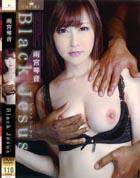 エンパイア Vol.03 ブラックジーザス 雨宮琴音