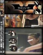 ギャルのツルピカ潜入盗撮! Vol.02
