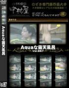 Aquaな露天風呂 Vol.957